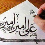 آیا صحیح است که شیعه معتقد است بر علی ( علیه السلام ) وحی نازل می شده است ؟