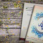 کتاب لقاءالله مرحوم میرزا جواد آقا ملکی تبریزی(رحمه الله علیه) که یک سری احادیث در آن است، از لحاظ وثوق و اطمینان در چه حد است؟