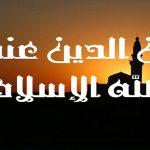 چرا آیین اسلام که مدعی است کاملترین ادیان است ، در میان اعراب جاهلی ظهور کرد ؟