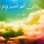 دعایی را که با یا من اظهر الجمیل آغاز شده،واعظی گفته حتمی الاجابه است. این چه دعایی است؟