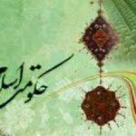 ویژگی حکومت اسلامی چیست ؟