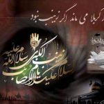 نقش حضرت زینب ( س ) در قیام امام حسین ( علیه السلام ) چه بود ؟