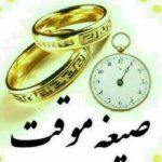 آیا به صیغه کردن زن در قرآن اشاره شده است؟