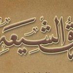 چرا در اسلام مکتب ها و فرقه هایی ؛ چون : شافعی ، مالکی ، حنبلی محترمند ؟