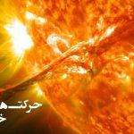 آیا خورشید حرکتی ندارد؟ و آیا در قرآن به این مطلب اشاره ای شده است؟