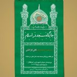 سخنرانی حجت الاسلام والمسلمین قرائتی در مسجد امام سجاد(ع)