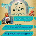 هرچهارشنبه جلسات اخلاق و بندگی در مسجدامام سجاد(ع)