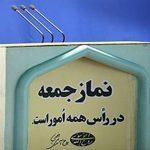 نماز جمعه بسیاری از شهرها لغو شد